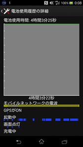 Screenshot_2014-06-09-00-08-45