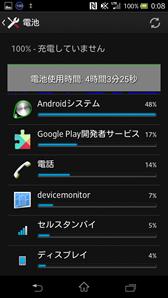 Screenshot_2014-06-09-00-08-52